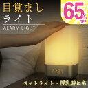 【65%OFF】 目覚まし時計 起きれる デジタル 大音量 光で起きる 赤ちゃん ナイトライト 持ち運び 子供部屋 おむつ替え…