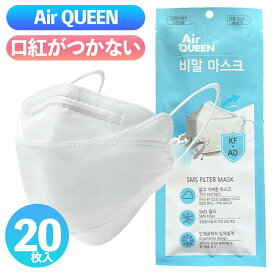 KF-AD AirQUEEN ナノマスク エアクイーン マスク 韓国 ナノフィルター メイクが落ちにくい 韓流マスク 20枚入り ホワイト 【レビュー特典あり】