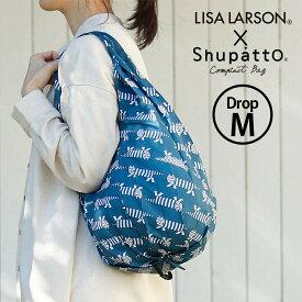 【送料無料】マーナ LISA LARSON×Shupatto コンパクトバッグ Drop M S481 エコバッグ・シュパット・リサラーソン・北欧 しゅぱっと 肩掛け 軽量 折り畳み コンビニ 弁当 マイバッグ