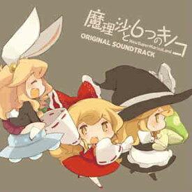 魔理沙と6つのキノコ ORIGINAL SOUNDTRACK