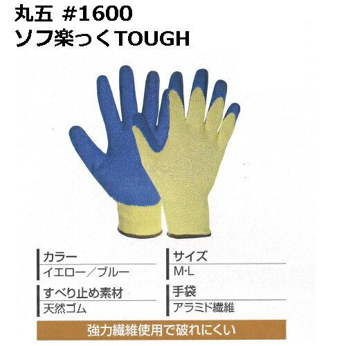 【丸五】【特価】#1600 ソフ楽っく 耐切創手袋【M-L】【メール便対応可能】※1組のみ