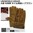 【ユニワールド(UNI WORLD)】KS445 A級牛革 オイル背縫い ブラウン【M-L】【メール便対応可能】※1組まで