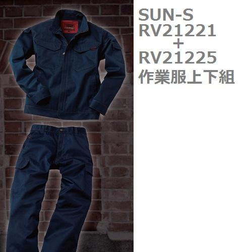 【SUN-S(サンエス)】WA21221(長袖ジャケット)+WA21225(カーゴパンツ) 作業服上下組【M-5L、73-110cm】