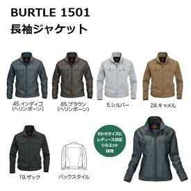 【BURTLE(バートル)】1501 長袖ジャケット【SS-LL】