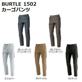【BURTLE(バートル)】1502 カーゴパンツ【S-3L】