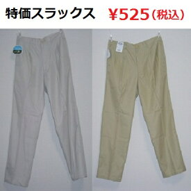 【蔵出し品】特価スラックス バーバリー【73-95cm】