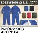 【クロダルマ】49056 綿100% ツナギ服【M〜LL】