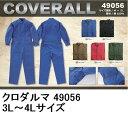 【クロダルマ】49056 綿100% ツナギ服【3L〜4L】