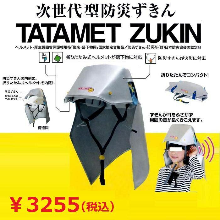 【進和化学工業】タタメットズキン【折り畳み式ヘルメット】