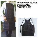 【POWERTEX(パワーテックス)】2005 デニムエプロン タスキ紐タイプ【5枚組】