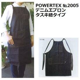 【POWERTEX(パワーテックス)】2005 デニムエプロン タスキ紐タイプ【20枚組】【送料無料】