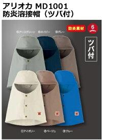 【アリオカ】MD1001 防炎溶接帽(ツバ付)【M-LL】【メール便対応可能】※1点のみ