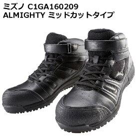 【ミズノ(MIZUNO)】C1GA160209 ALMIGHTY ミッドカットタイプ【24.5-27.0、28.0cm】【送料無料】