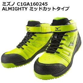 【ミズノ(MIZUNO)】C1GA160245 ALMIGHTY ミッドカットタイプ【24.5-27.0、28.0cm】【送料無料】