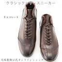 スニーカー 大塚製靴 クラシックレザースニーカーハイカット ブランド