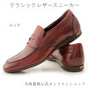 [レザースニーカー×大塚製靴]HS-6011 クラシックレザースニーカー ローファーver./140年の歴史を持つ老舗ブランドの新提案 by 大塚製靴/OTSU... ランキングお取り寄せ