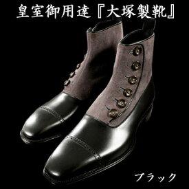 """【""""MEN'S EX 最新号""""掲載/大塚製靴/OTSUKA M-5(オーツカM-5)】M5-102 ボタンブーツ [M5-102 Button-up Boots]ブラック・ダークブラウン(黒・濃茶)高級紳士靴(フォーマル/ビジネス/ドレスシューズ)"""