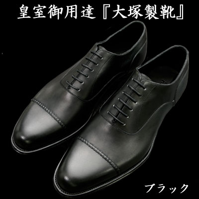 皇室御用達 大塚製靴/OTSUKA M-5(オーツカM-5) 雑誌MEN'S EX掲載M5-105 内羽根ストレートチップ ブラック(黒)・ダークオリーブ紳士靴・革靴(メンズ/ビジネスシューズ)/グッドイヤーウェルト製法/レザーソール/手染め/シャドーアンティーク仕上げ/ラウンドトウ
