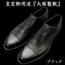 大塚製靴 ストレート ブラック オリーブ ビジネス シューズ グッドイヤーウェルト レザーソール シャドー アンティーク ラウンド