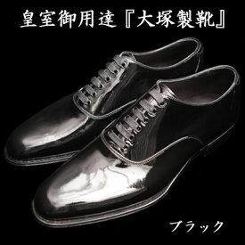 [エナメル(パテントレザー)×内羽根]皇室御用達 大塚製靴/OTSUKA M-5(オーツカ M-5)M5-111 エナメル内羽根プレーントウ ブラック(黒)高級紳士靴(メンズ/フォーマル/ビジネス/ドレス)/グッドイヤーウェルト製法/レザーソール/ヤハズ/半カラス/ラウンドトウ