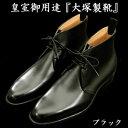 【皇室御用達 大塚製靴/OTSUKA M-5(オーツカ M-5)】M5-211 チャッカーブーツ[M5-211 Chukka boots]ブラック・ダーク…