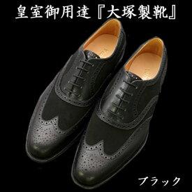 【皇室御用達 大塚製靴/OTSUKA M-5(オーツカ M-5)】M5-213 コンビ内羽根フルブローグ[M5-213 Combination Full Brogue Oxford]ブラック コンビ・ブラウン コンビ スエード