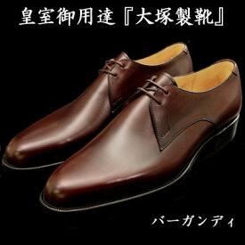 【皇室御用達 大塚製靴/OTSUKA M-5(オーツカ M-5)】M5-215 2アイレット外羽根プレーントウブラック・バーガンディ・ダークオリーブ・ベージュ[M5-215 Plain Derby with 2Eyelets]