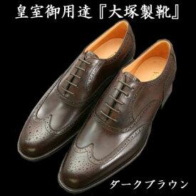 【皇室御用達 大塚製靴】M5-223 内羽根フルブローグ[M5-223 Full Brogue Oxford]ブラック・ダークブラウン