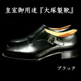 【皇室御用達 大塚製靴】M5-227 サイドモンクストラップ プレーントウ ブラック・レッドブラウン[M5-227 Plain Side Monk Strap]