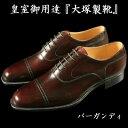 ストレート 大塚製靴 ブラック・バーガンディ・ダークオリ