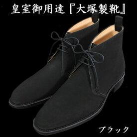 皇室御用達 大塚製靴/OTSUKA M-5(オーツカ M-5)ダイナイトソール仕様高級紳士靴(雨天/スリップ・転倒/滑り止め/ラバーソール)M5-231 ダイナイトソール スエードチャッカーブーツ ブラック・ダークブラウン(黒・濃茶)高級紳士靴(フォーマル/カジュアル)
