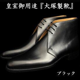 【皇室御用達 大塚製靴/OTSUKA M-5(オーツカ M-5)】M5-247 チャッカーブーツ ブラック[M5-247 Chukka boots]
