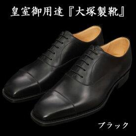 [内羽根ストレートチップ×ダイナイトソール]大塚製靴/OTSUKA M-5(オーツカ M-5) 皇室御用達M5-309 ダイナイトソール内羽根ストレートチップ ブラック(黒)高級紳士靴(フォーマル/ビジネス)/ダイナイトソール革靴(雨天/スリップ・転倒/滑り止め/ラバーソール)