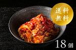 王道慶の白菜キムチ250g18個送料無料