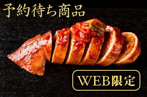 【予約商品】元祖!おなかいっぱいイカキムチ/WEB限定