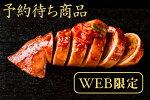 元祖!おなかいっぱいイカキムチ/WEB限定