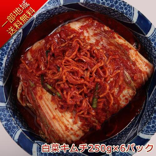≪一部送料無料≫職人城野が漬け込んだ「おつけもの慶 kei」の白菜キムチ250g×6パック ※北海道・九州・沖縄・離島へは別途送料が発生。オーナー自らが生産地に出向いて目利きした厳選白菜を使用