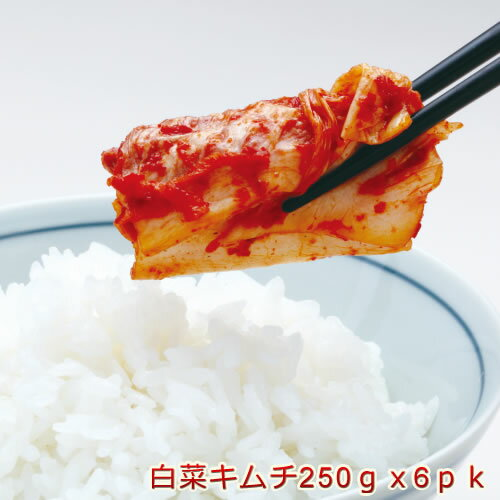 ≪予約商品 1〜3ヵ月以内出荷!≫職人城野が漬け込んだ「おつけもの慶 kei」の白菜キムチ250g×6パック オーナー自らが生産地に出向いて目利きした厳選白菜を使用