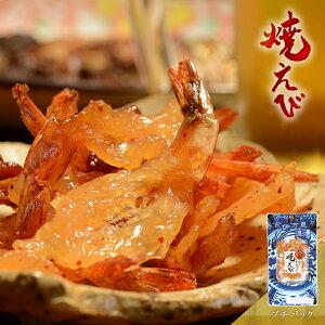 焼えび プチパック 17g:おつまみ 酒のつまみ 珍味 つまみ 高級 おつまみ ピリ辛 海老 エビ 焼きえび 食べきりサイズ 焼酎 日本酒 ビール 酒の肴 食品 食べ物