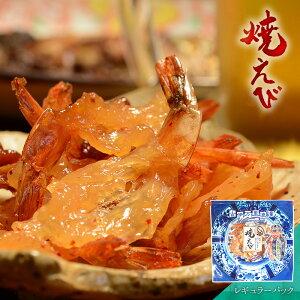 焼えび レギュラーパック:おつまみ 酒のつまみ 珍味 つまみ 高級 おつまみ ピリ辛 海老 エビ 焼きえび ファスナー付き 焼酎 日本酒 ビール 酒の肴 食品 食べ物
