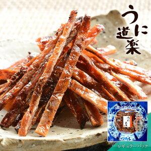 うに道楽 レギュラーパック 65g:おつまみ 酒のつまみ 珍味 つまみ 高級 おつまみ ウニ風味 かわはぎ 食べきりサイズ 焼酎 日本酒 ビール 酒の肴 食品 食べ物