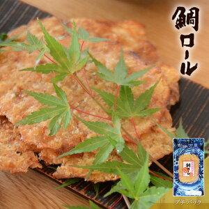 鯛ロール プチパック:おつまみ 酒のつまみ 珍味 つまみ 高級 おつまみ 柔らか たいロール 食べきりサイズ 焼酎 日本酒 ビール 酒の肴 食品 食べ物