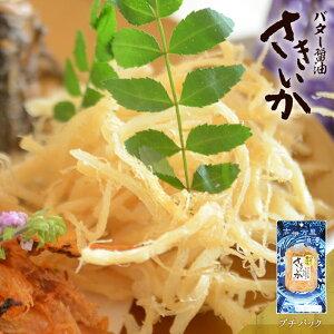 バター醤油さきいか プチパック:おつまみ 酒のつまみ 珍味 つまみ 高級 おつまみ ソフトさきいか バター 醤油味 食べきりサイズ 焼酎 日本酒 ビール 酒の肴 食品 食べ物