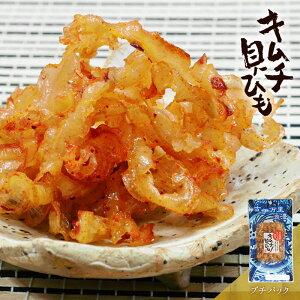 キムチ貝ひも プチパック:おつまみ 酒のつまみ 珍味 つまみ 高級 おつまみ 辛口 ほたて 貝 食べきりサイズ 焼酎 日本酒 ビール 酒の肴 食品 食べ物