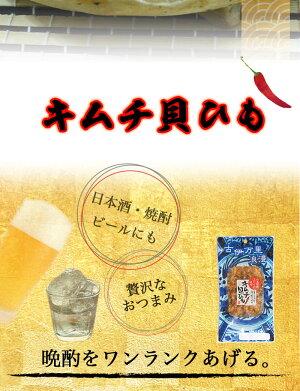 キムチ貝ひも(プチパック):ビール焼酎日本酒にあうつまみ珍味酒の肴キムチほたて貝ひも