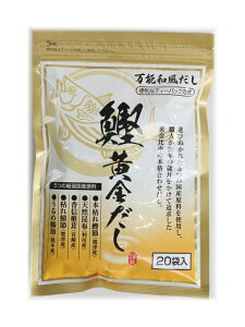超お手軽だしパックでプロ級の味を実現!鰹黄金だし(176g)(8.8g×20包入)