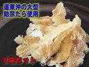 つまみ鱈(135g)5袋セット【送料無料】おいしい