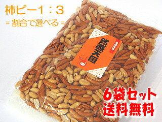 まとめてお得!柿ピー1:3(6袋set)【送料無料】 おいしい おつまみ 柿の種