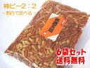 まとめてお得!柿ピー2:2(6袋set)【送料無料】 おいしい おつまみ 柿の種