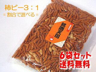 柿ピー3:1(6袋set)【送料無料】 おいしい おつまみ 柿の種